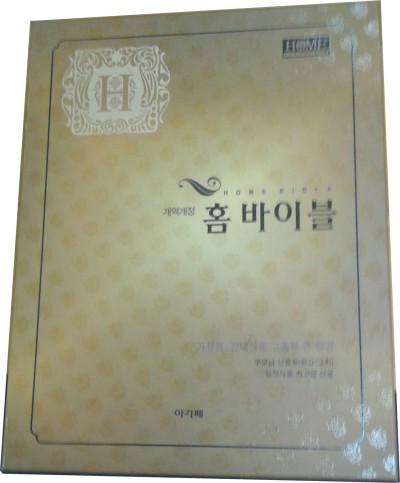 Bible - Home Bible in Korean