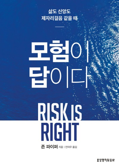 Risk is Right by John Piper in Korean