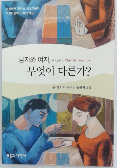 What's The Difference by John Piper in Korean