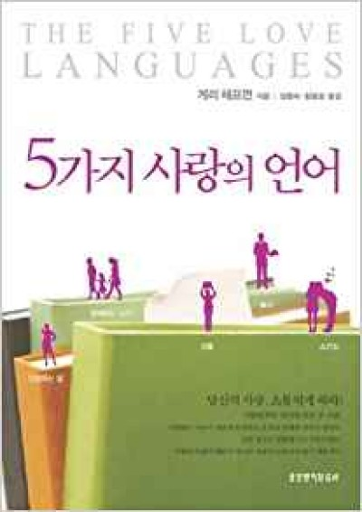 The Five Love Languages by Gary Chapman in Korean