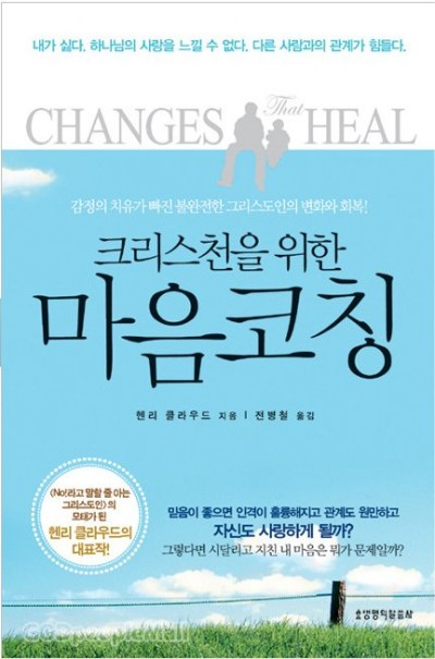 Changes that Heal by Henry Cloud in Korean