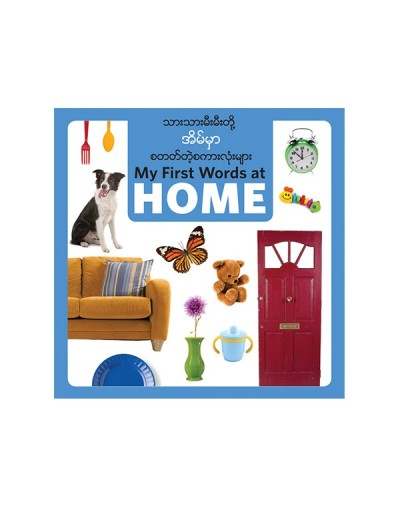 My First Words at Home in Burmese / Eng) Board book