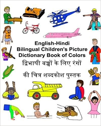 Children's Bilingual Picture Dictionary Book of Colors English-Hindi
