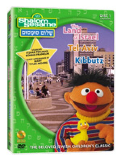 Shalom Sesame (DVD) Vol. 1 - Land of Isreal, Tel Aviv and Kibbutz