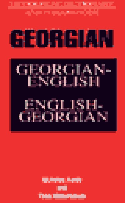 Hippocrene Georgian - Georgian/English/Georgian Dictionary & Phrasebook