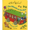 Wheels on the Bus in English & Turkish