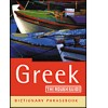 Rough Guide to Greek 2: Dictionary Phrasebook (Rough Guide Phrasebooks) (Paperback)